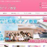 松尾ピアノ教室の評判・口コミ