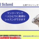 音星ボーカルスクールの評判・口コミ
