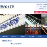 音楽スタジオ175の評判・口コミ