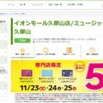 JEUGIA イオンモール久御山店/ミュージックサロン久御山の評判・口コミ