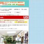 USボーカル教室 名古屋高畑校の評判・口コミ
