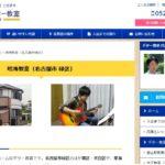 アズール・ギター教室 鳴海教室の評判・口コミ