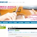 アート和田町音楽院本部の評判・口コミ