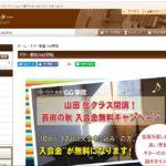 ギター教室/GG学院の評判・口コミ