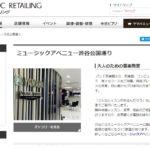 ヤマハミュージックリテイリング ミュージックアベニュー渋谷公園通りの評判・口コミ