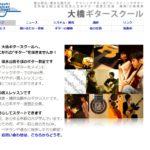 大橋ギタースクールの評判・口コミ
