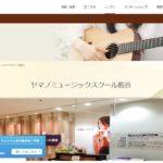 ヤマノミュージックスクール 熊谷の評判・口コミ