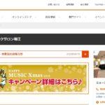 島村楽器 ミュージックサロン瑞江の評判・口コミ