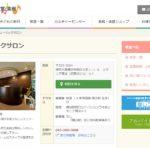 有隣堂 横浜ミュージックサロンの評判・口コミ
