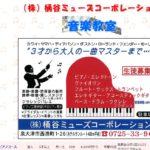桶谷ミューズ音楽教室の評判・口コミ