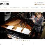 浜松ピアノの評判・口コミ