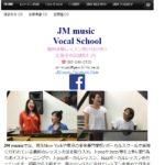 JM musicボーカルスクールの評判・口コミ