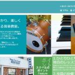 MUSIC TECH STUDIOの評判・口コミ