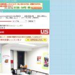 USボーカル教室 上尾駅前校の評判・口コミ
