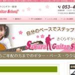 さくらギター教室の評判・口コミ