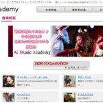 アイミュージックアカデミーの評判・口コミ