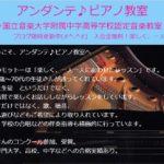 アンダンテピアノ教室の評判・口コミ