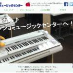 パンジョミュージックセンターの評判・口コミ