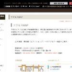 三木楽器 開成館(ピアノショップ)の評判・口コミ
