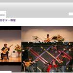 三浦浩ギター教室の評判・口コミ