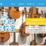 夢を叶える音楽教室の評判・口コミ