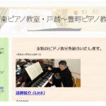 大森南ピアノ教室 東糀谷ピアノ教室の評判・口コミ