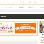 島村楽器 イオンモール草津店の評判・口コミ