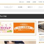 島村楽器 札幌ステラプレイス店の評判・口コミ