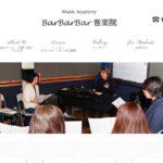 BarBarBar音楽院の評判・口コミ