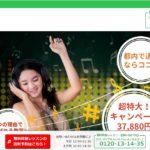 MTB音楽教室 池袋校の評判・口コミ