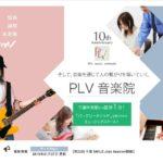 PLV音楽院の評判・口コミ