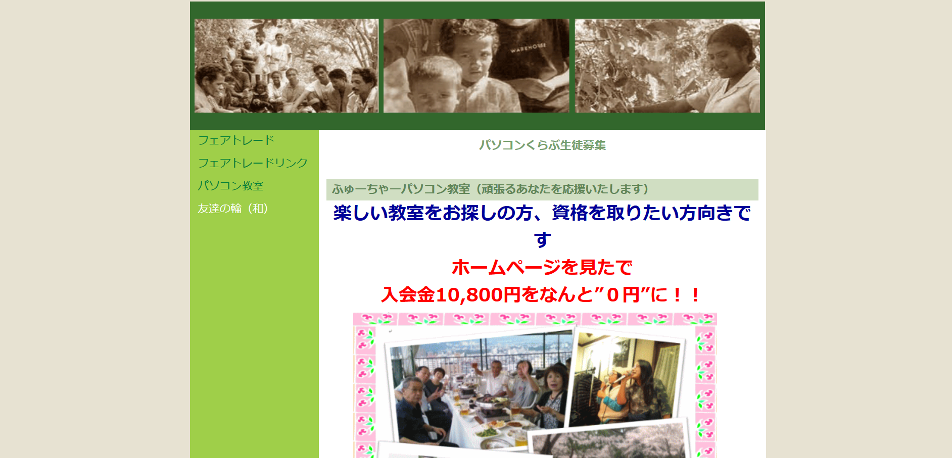 ふゅーちゃーパソコン教室 別府駅前教室の評判・口コミ