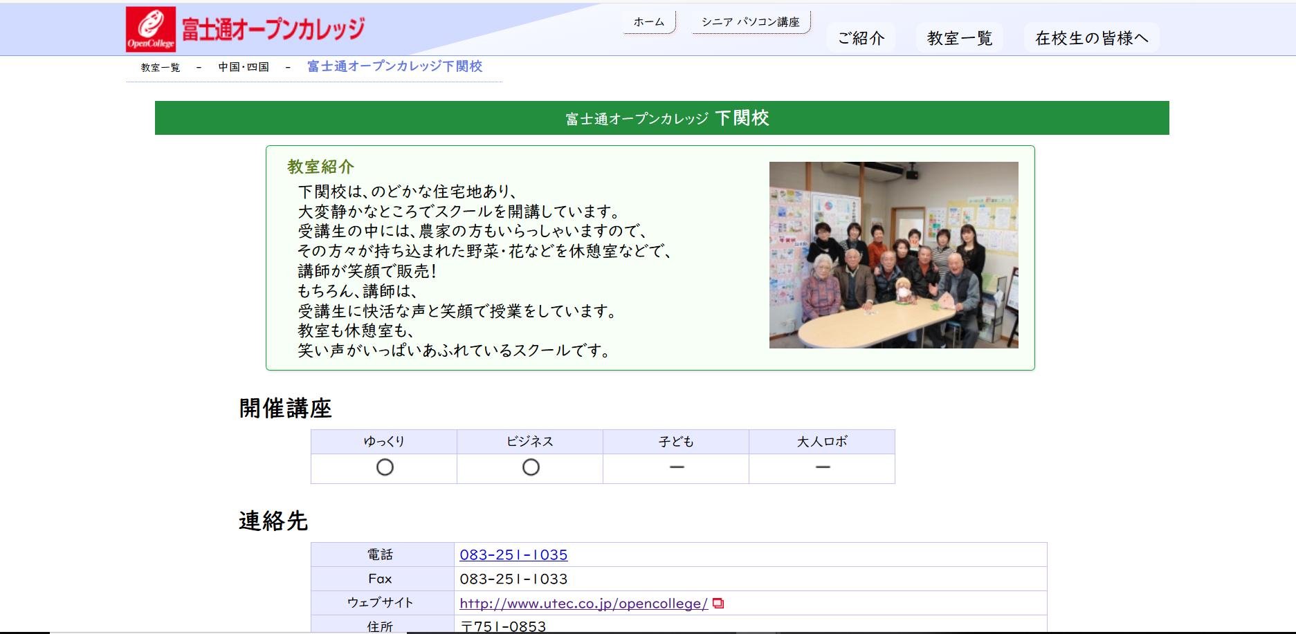 富士通オープンカレッジ 下関校の評判・口コミ
