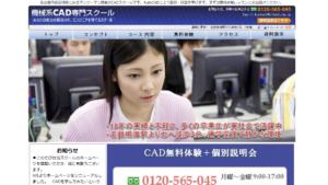 ケイテックCADスクールの評判・口コミ