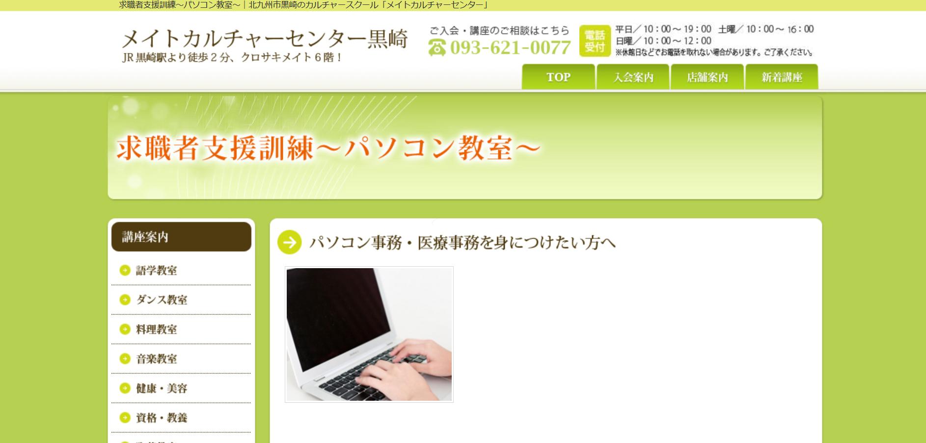 メイトカルチャーセンター 黒崎教室の評判・口コミ
