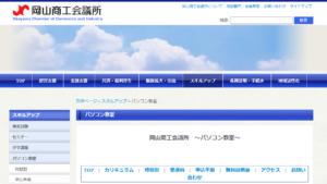 岡山商工会議所パソコン教室の評判・口コミ