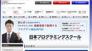 日本プログラミングスクール 名古屋校の評判・口コミ