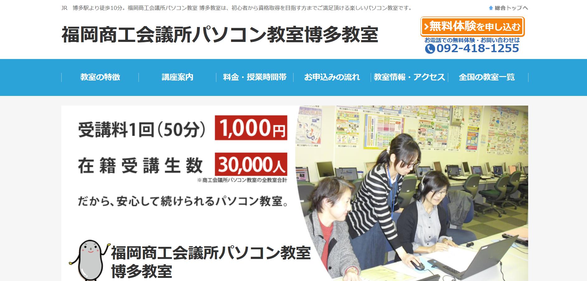 福岡商工会議所パソコン教室 博多教室の評判・口コミ