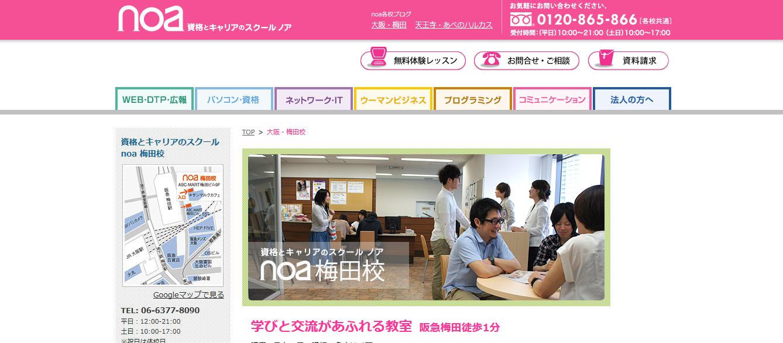 資格とキャリアのスクール ノア 大阪・梅田校の評判・口コミ