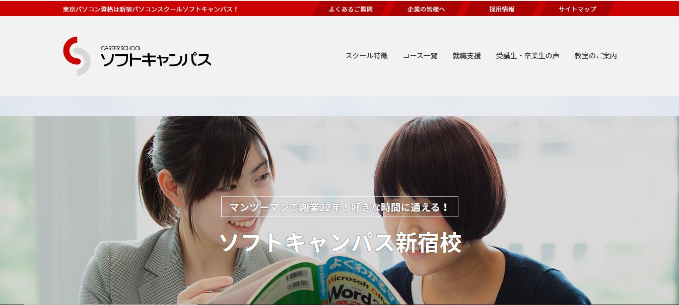 ソフトキャンパス 新宿校の評判・口コミ