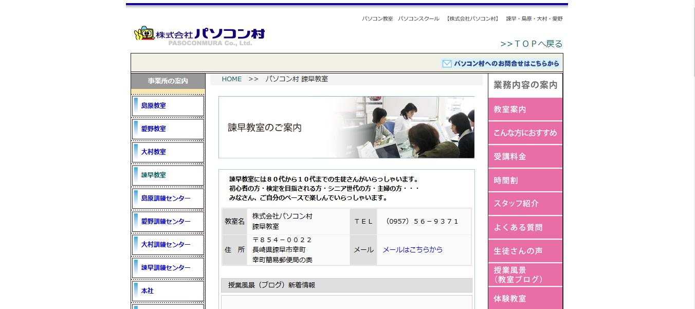 パソコン村 諫早教室の評判・口コミ
