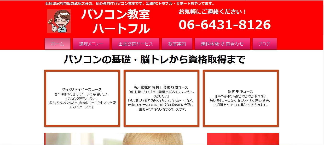 パソコン教室ハートフルの評判・口コミ