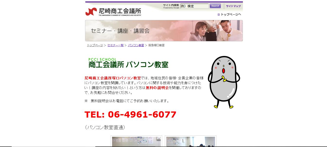 尼崎商工会議所塚口パソコン教室の評判・口コミ