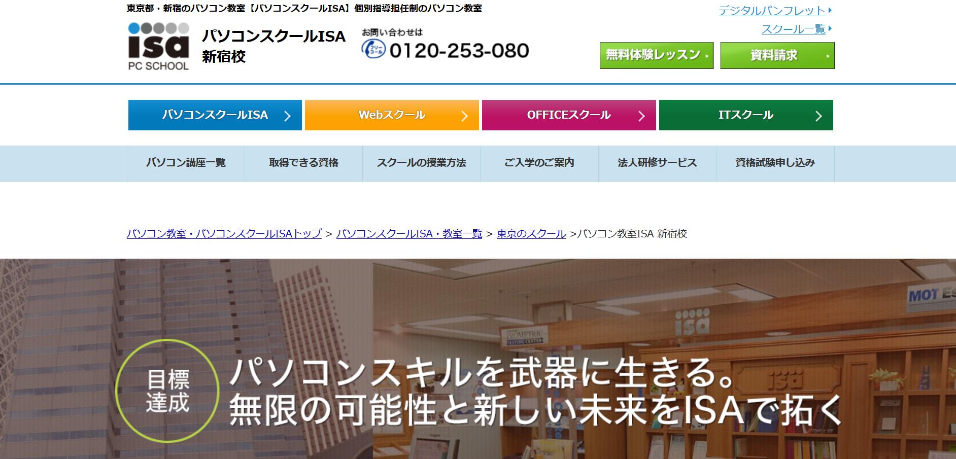 パソコンスクールISA 新宿校の評判・口コミ