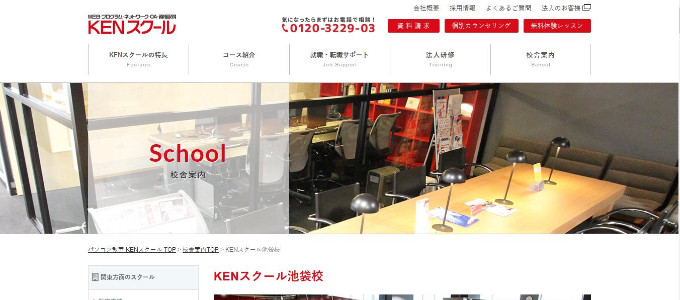 KENスクール 池袋校の評判・口コミ