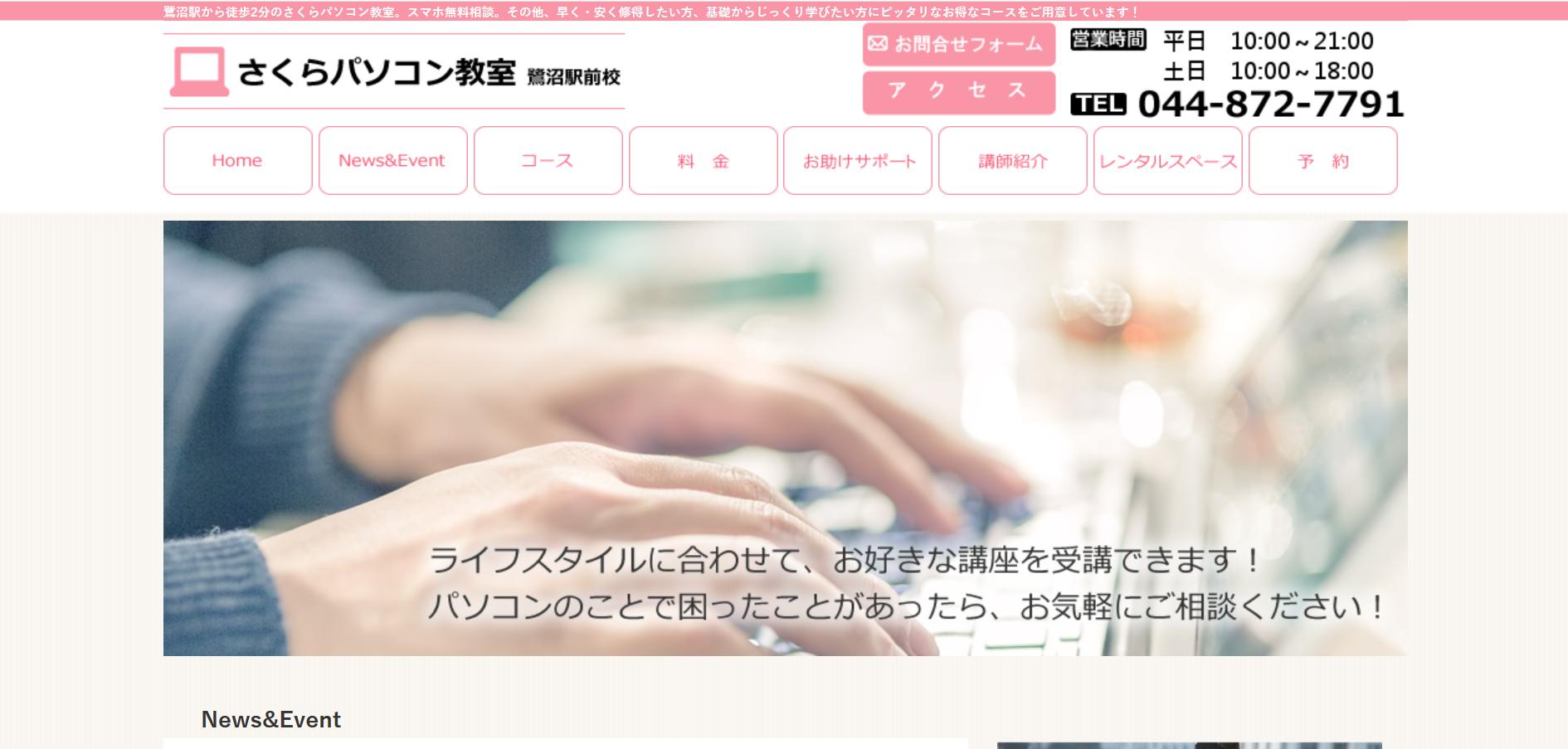 さくらパソコン教室 鷺沼駅前校の評判・口コミ
