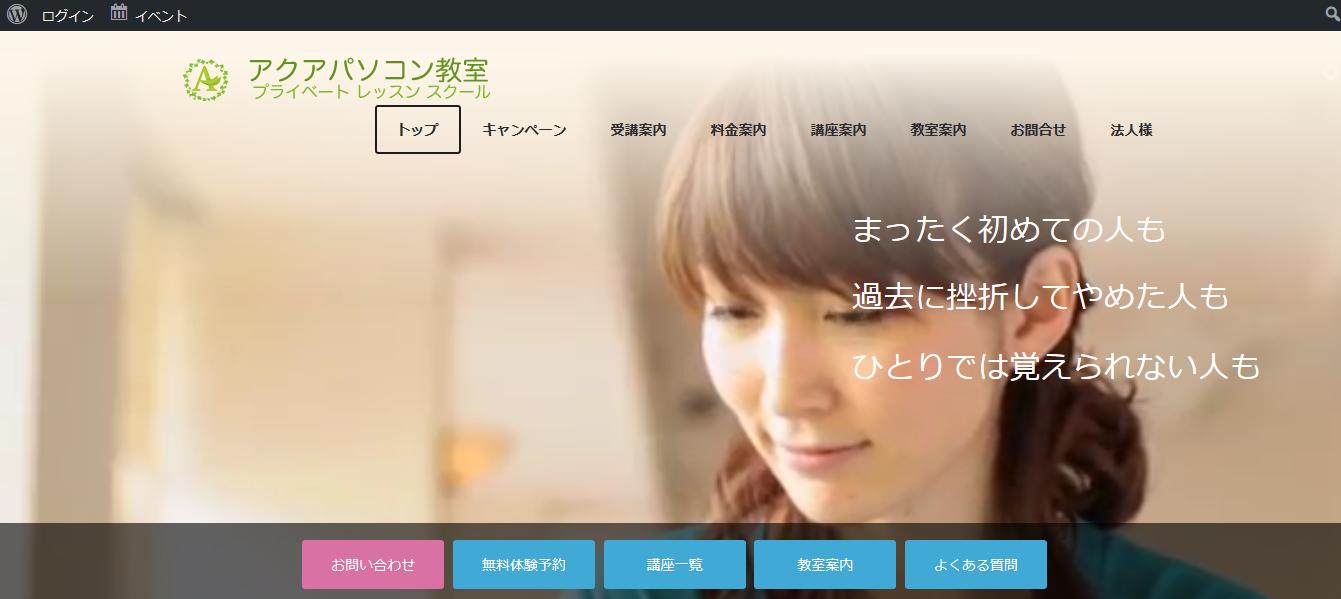 アクアパソコン教室 福岡校の評判・口コミ