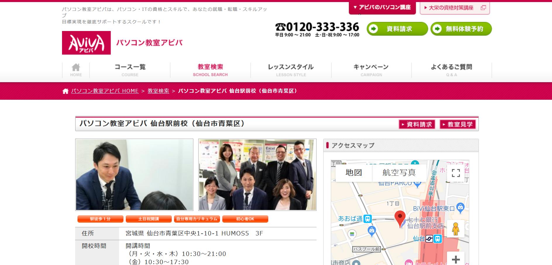 パソコン教室アビバ 仙台駅前校の評判・口コミ