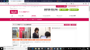 パソコン教室アビバ 名古屋駅前校の評判・口コミ