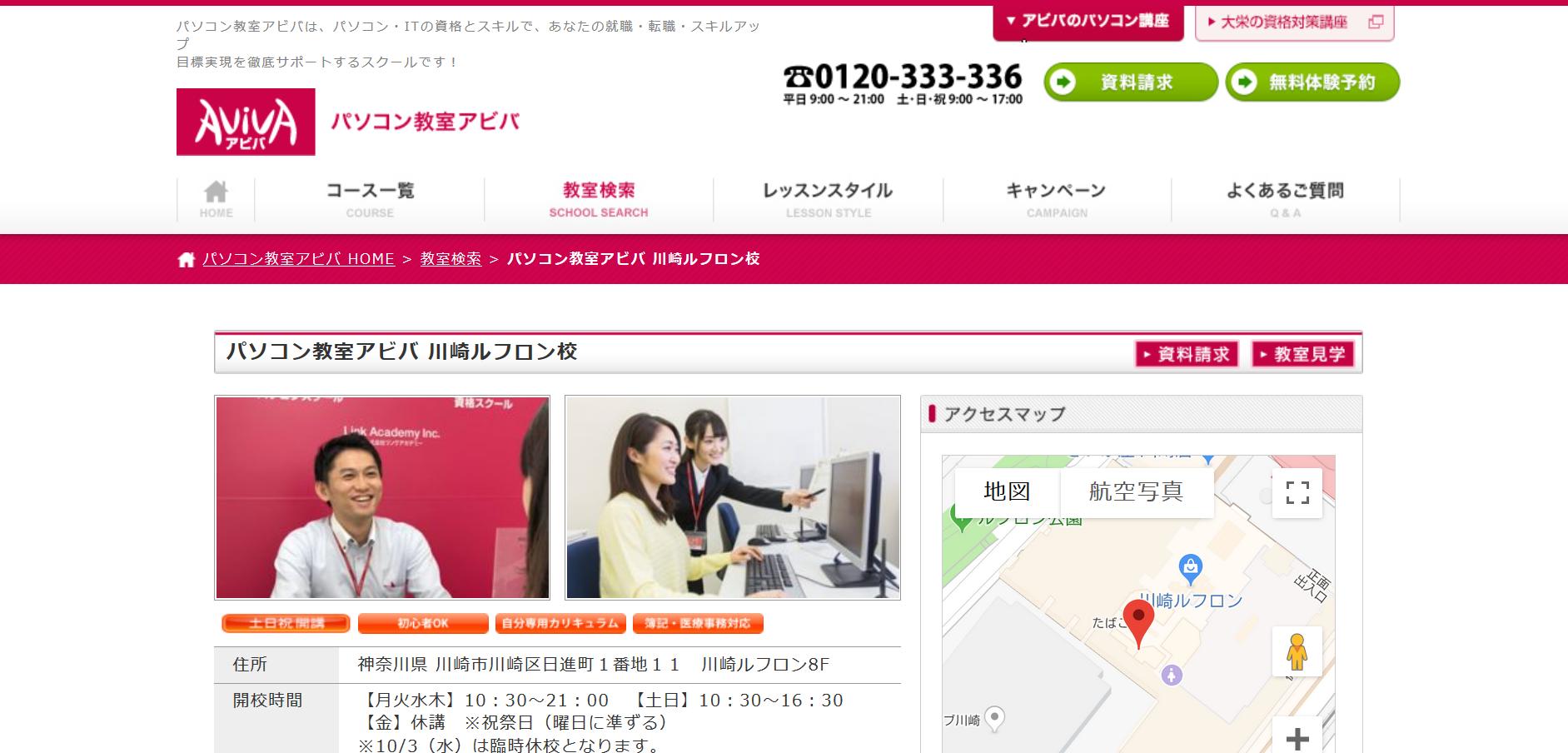 パソコン教室アビバ 川崎ルフロン校の評判・口コミ